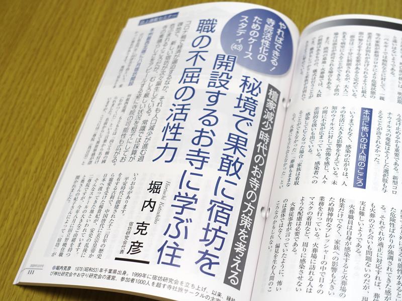月刊住職の二尊院記事
