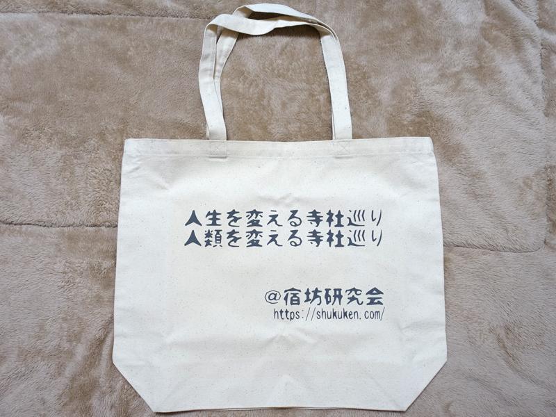 宿坊研究会オリジナルバッグ