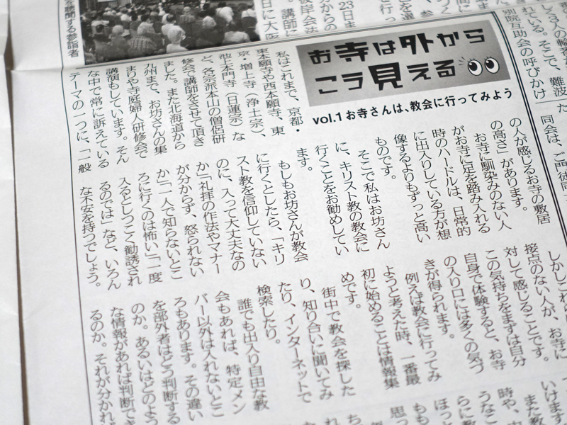南御堂新聞の連載コラム