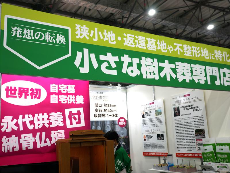 エンディング産業展の松戸家ブース