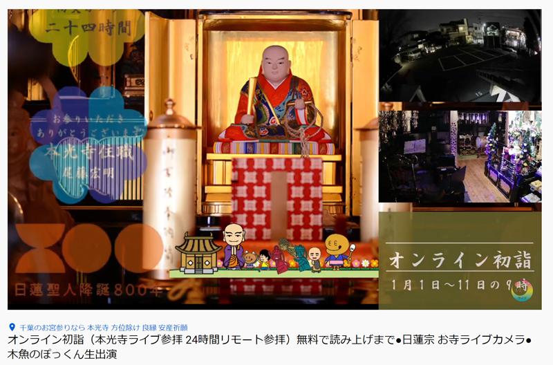 本光寺のオンライン参拝