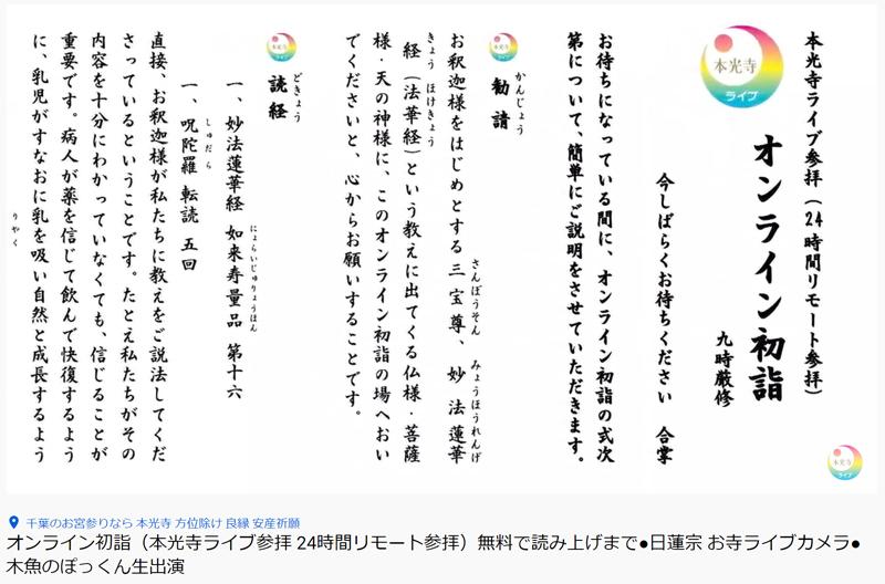 本光寺のオンライン初詣説明