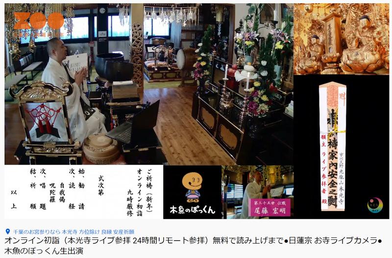 本光寺のオンライン初詣