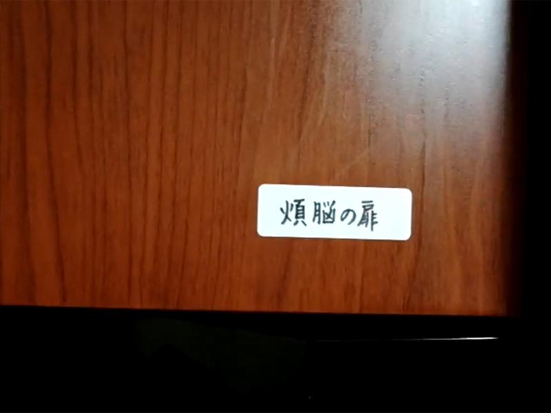 海蔵寺の煩悩の扉