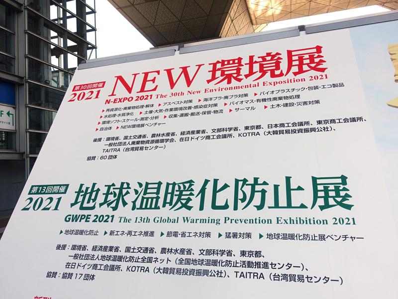 NEW環境展&地球温暖化防止展