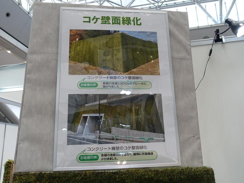 コケによる屋上や壁面緑化