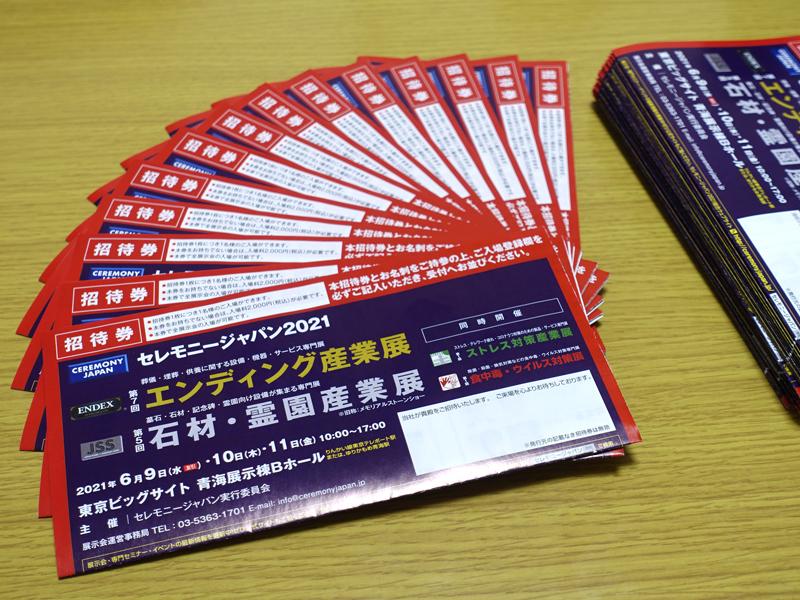 エンディング産業展の招待券