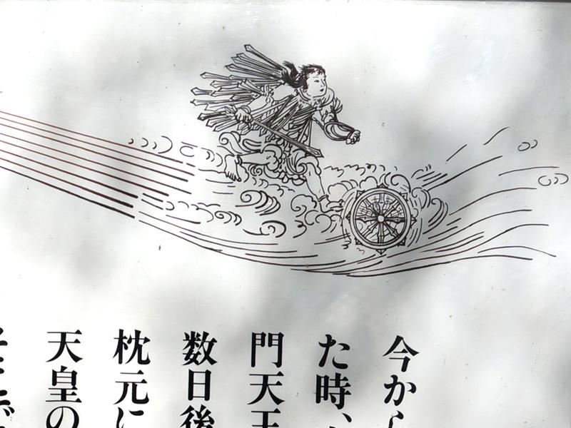信貴山縁起絵巻の釼鎧童子
