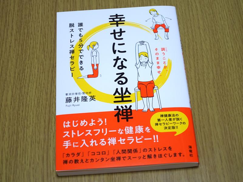 藤井隆英著『幸せになる坐禅』