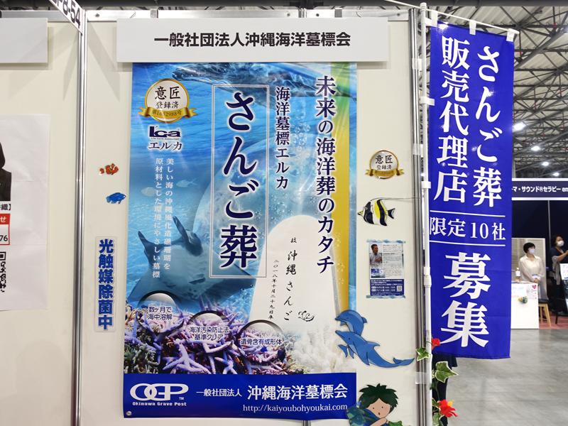 沖縄海洋墓標会さんのさんご葬