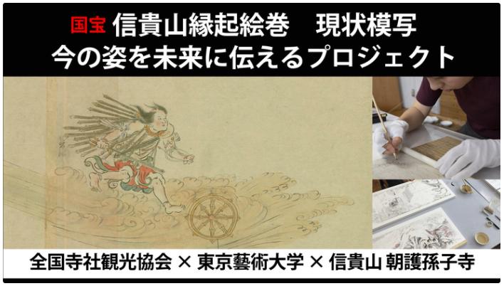 信貴山縁起絵巻の現状模写プロジェクト