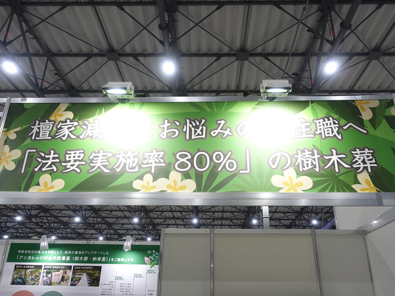お寺の樹木葬法要実施率80%